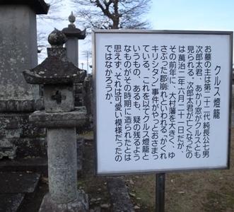 大村一族の菩提寺4