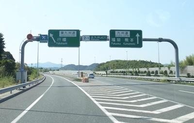 九州道から東九州道へ