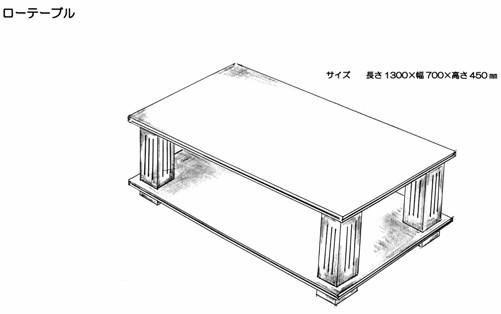 ローテーブル デザイン画
