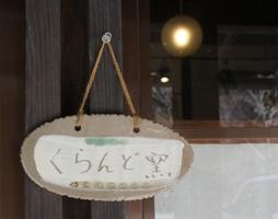 蔵人窯看板