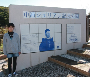 中浦ジュリアン記念公園