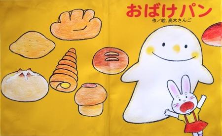 おばけパン1