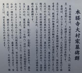 大村一族の菩提寺2