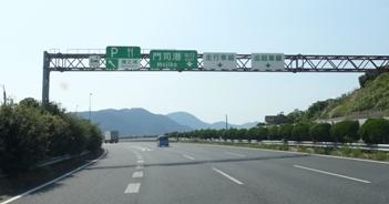 高速道路4