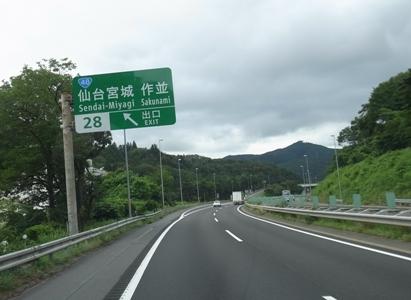 仙台 高速1